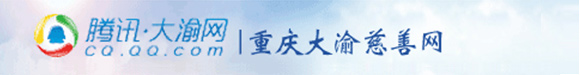 重庆大榆慈善网